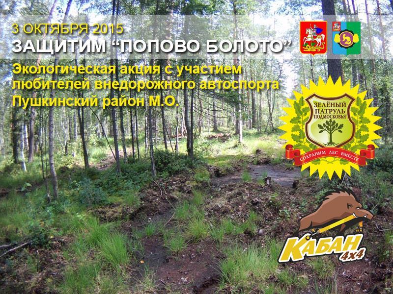 Экологическая акция - Защитим Попово болото