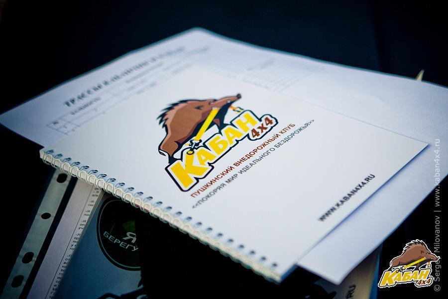 Клуб Кабан 4х4 был зарегистрирован в органах местного самоуправления как общественная организация в феврале 2012 года